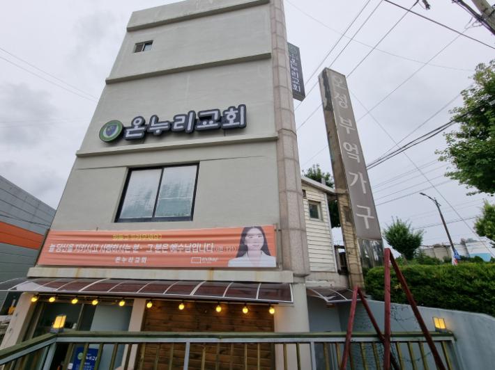 """창립 3주년 동해온누리감리교회…""""선교지에 사랑을"""""""