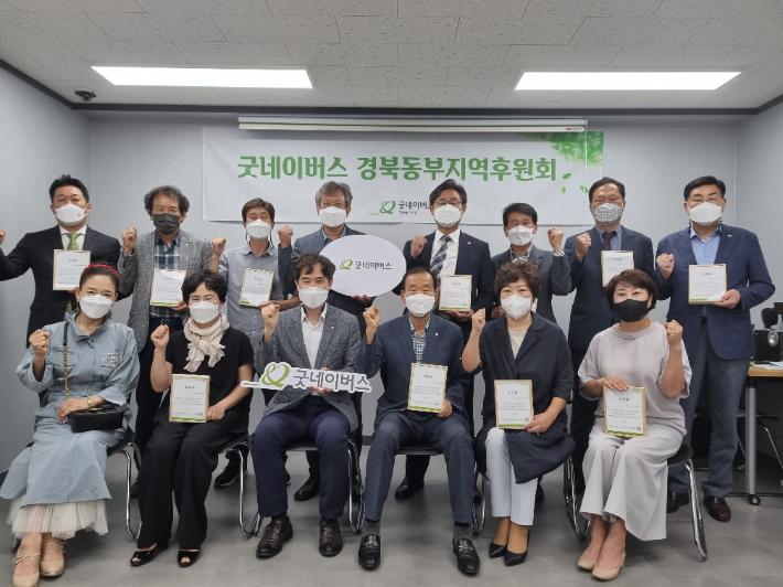 굿네이버스 경북동부지부, 경북동부지역후원회 발족식 개최