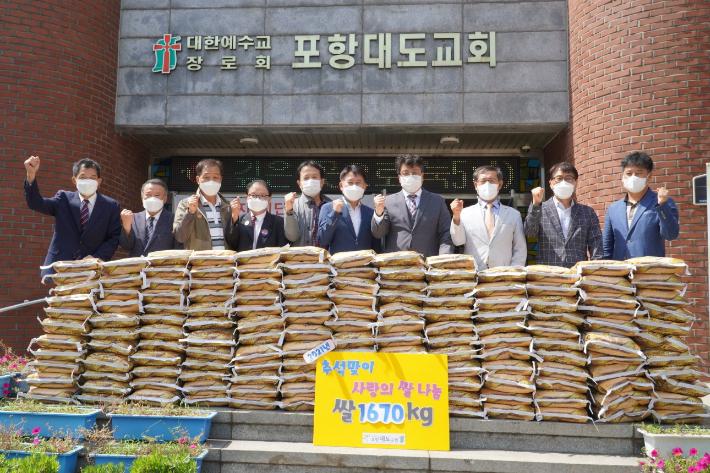 포항대도교회, 추석맞이 '사랑의 쌀'나눔 펼쳐
