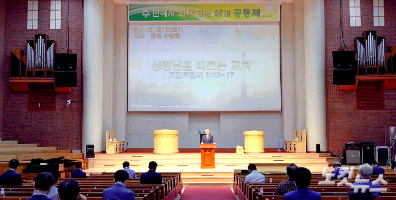 전남노회 목사⦁장로 수양회 '성령님을 따르는 교회'