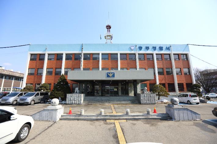 충주경찰서 제공