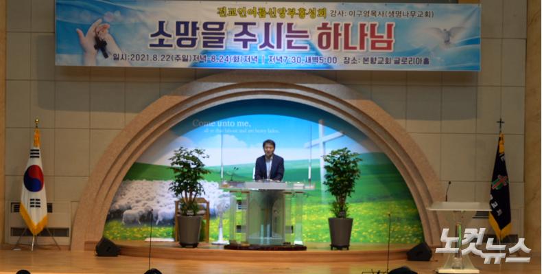 본향교회 '소망을 주시는 하나님' 전교인 여름 부흥성회