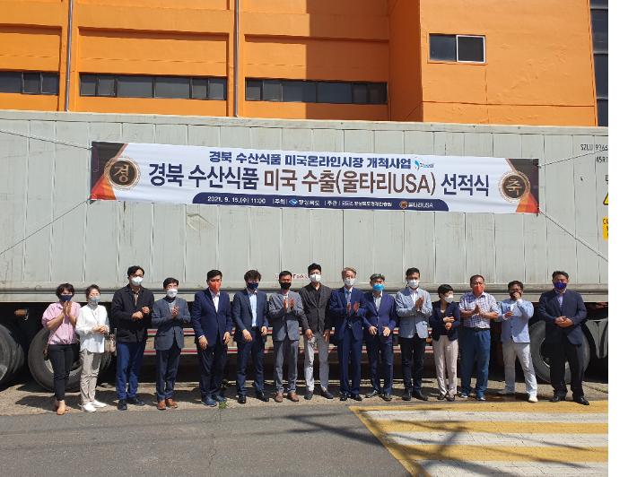 경북도 '수산물 수출시장 판로개척' 나선다