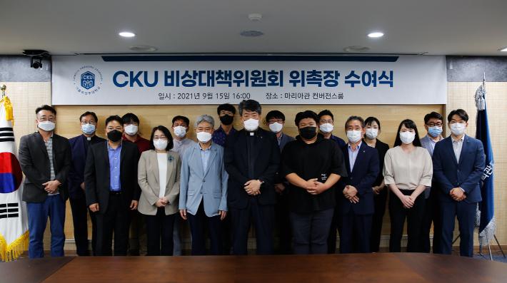 가톨릭관동대 '새로운 도약'…비상대책위 '대학 혁신' 착수