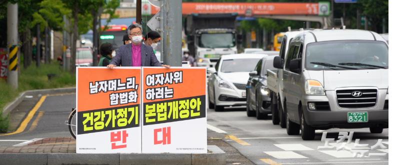광주시 광산구 교단협의회,평등법 제정 반대 1인 시위
