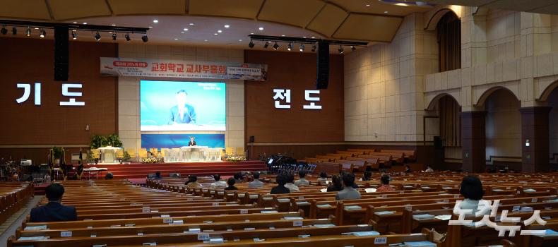 전남⦁광주⦁광주동노회 3개노회 교회학교 아동부연합회 교사 부흥회 열어