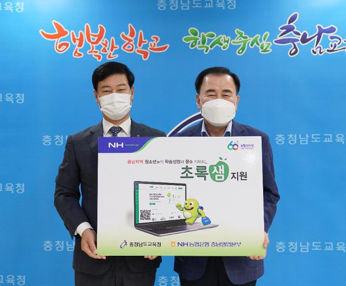 여운철 NH농협은행 충남영업본부장(왼쪽)과 김지철 충남교육감(오른쪽). 충남도교육청 제공