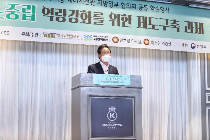 지역 탄소중립 역량강화를 위한 제도구축 과제 발굴 학술행사에서 발제하는 김홍장 당진시장. 당진시 제공
