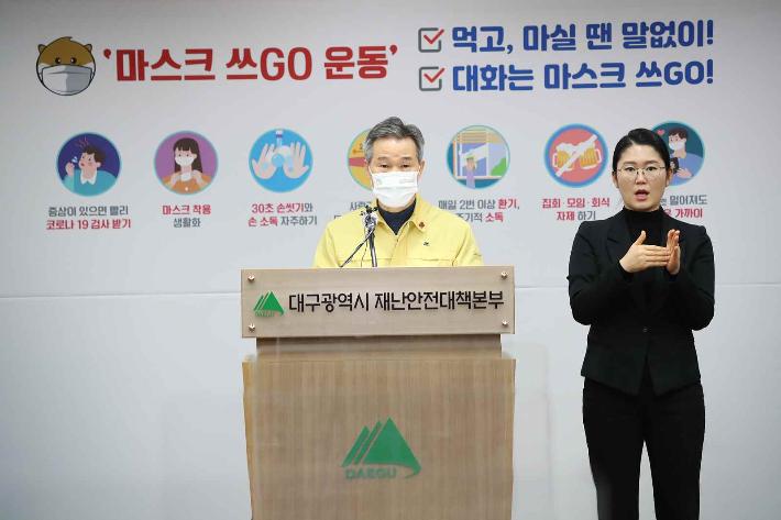 채홍호 대구시행정부시장이 코로나19 브리핑을 하고 있다.  대구시 제공