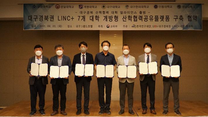 대구.경북 LINC+ 사업 대학 개방형 공유플랫폼 구축 추진