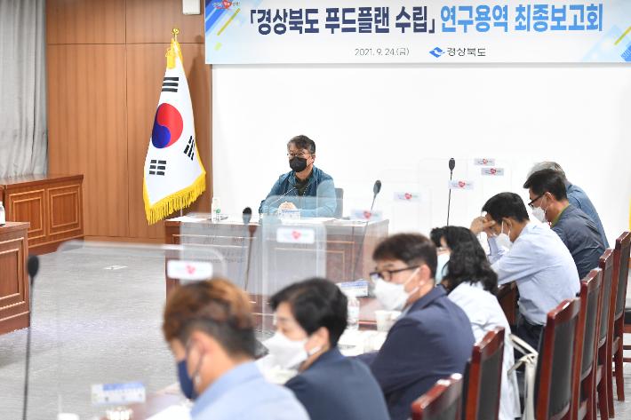 24일 경북도청 회의실에서 푸드플랜 수립 연구용역 최종보고회가 열렸다. 경북도 제공