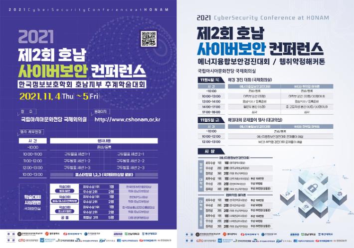 동신대 '제2회 호남사이버보안 콘퍼런스' 개최