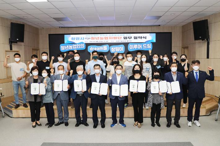 창원시가 24일 농업기술센터 대강당에서 청년농업지원단과 청년농업인 유입과 농촌활성화를 위한 협약을 체결했다. 창원시 제공