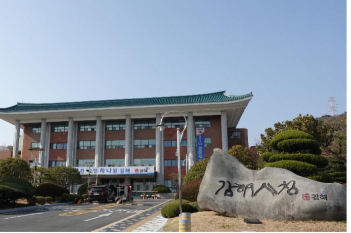 김해시 제공
