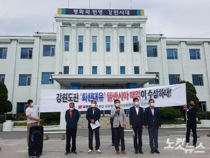 """김진태 """"알펜시아 매각 과정, 강원도판 화천대유"""""""
