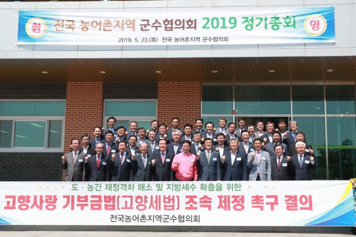 """홍성열 농어촌지역군수협의회장 """"고향세법 국회 본회의 통과 환영"""""""