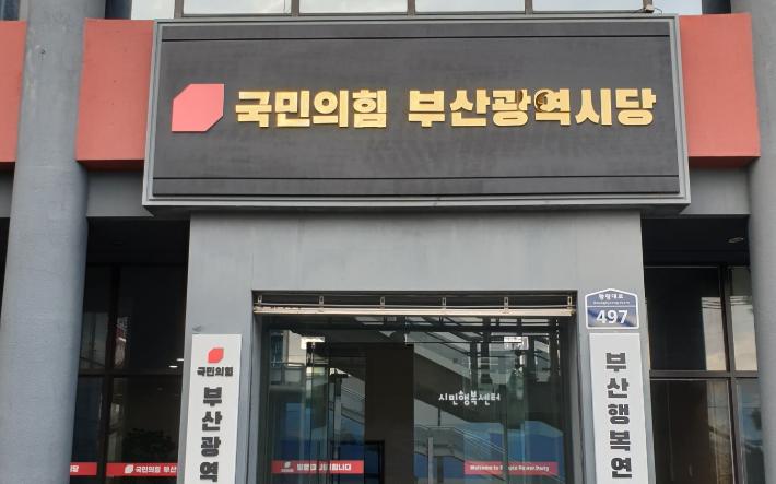 """국민의힘, """"생곡재활용센터 '뇌물 스캔들', 민주당 사과해야"""""""