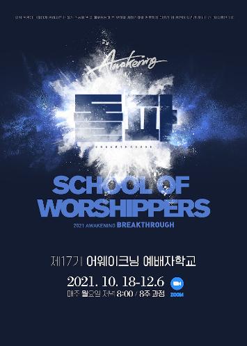 '하나님이 찾으시는 예배자 양성' … 제17기 어웨이크닝 예배자학교 개강