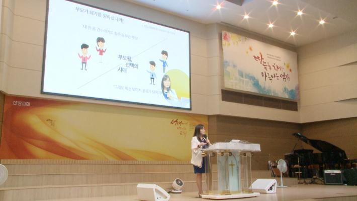 자녀들 신앙 교육에 힘 쓰는 산성교회