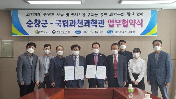 전북  순창군과 국립과천과학관이 지난 13일 국립과천과학관 미래실에서 업무협약을 맺었다. 순창군 제공