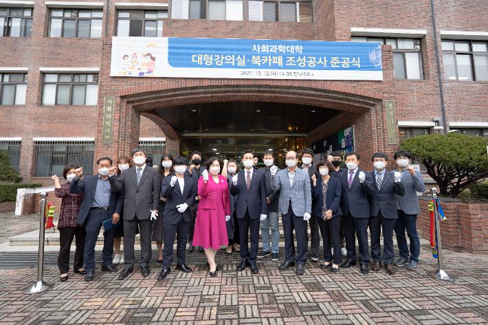 전북대학교 사회대 학생들의 교육 여건을 크게 높여줄 대형강의실과 북카페가 12일 오후 준공식을 가졌다. 전북대 제공