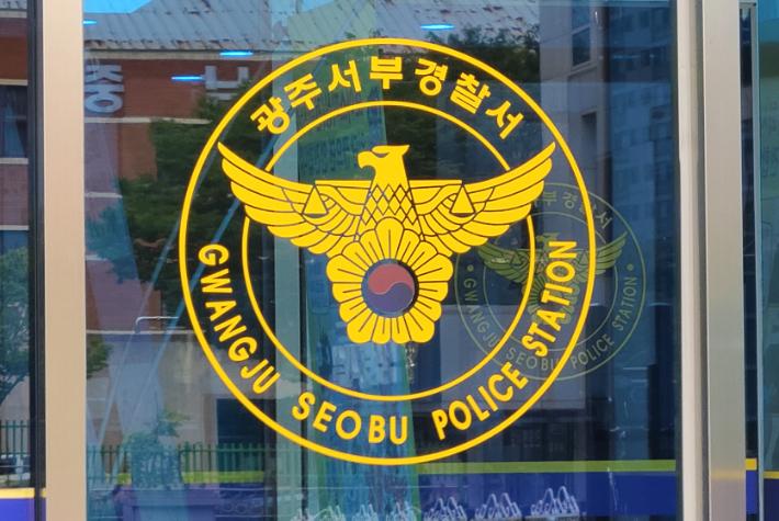 광주 서부경찰서. 김한영 기자