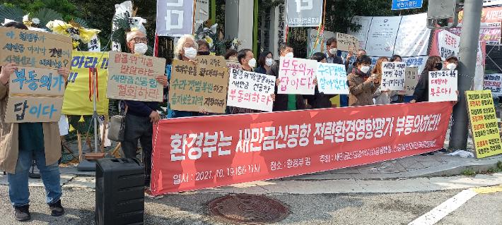 """새만금신공항 반대 시민단체 """"전략환경영향평가 부동의"""" 촉구"""