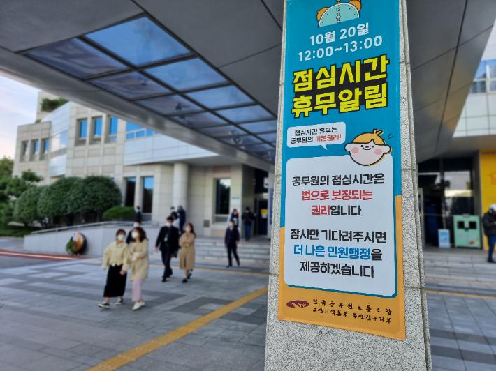 부산 공무원 노조도 1시간 총파업…점심시간 민원행정 중단