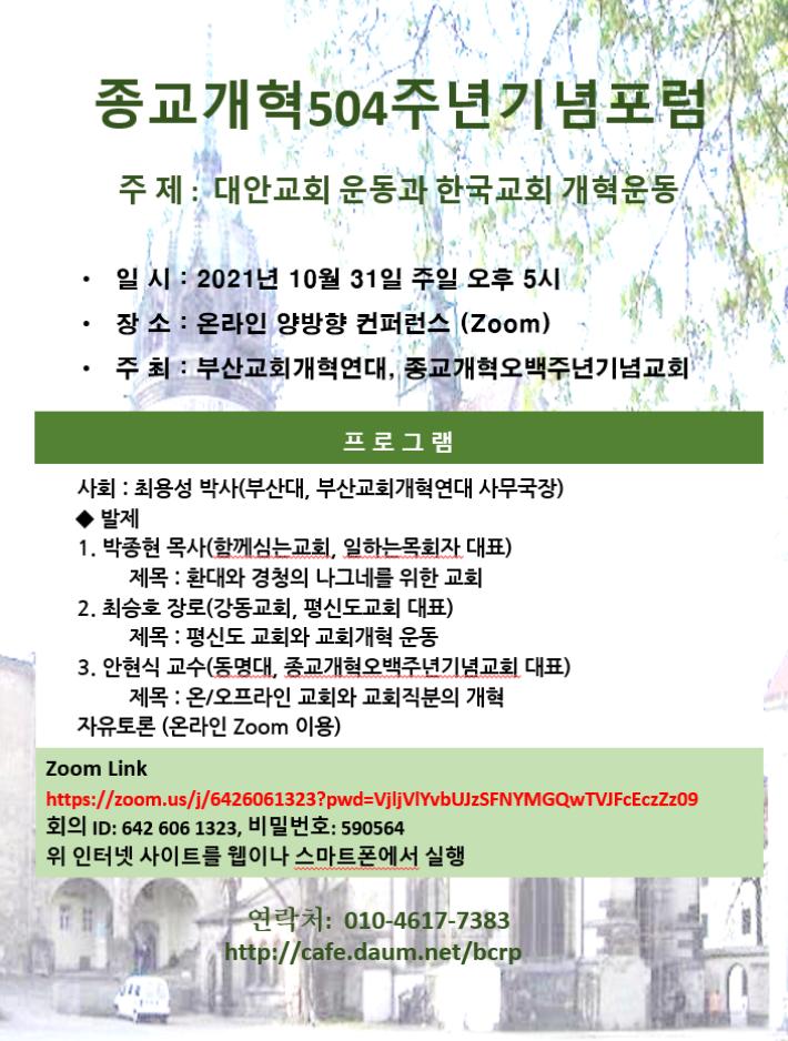 부산교회개혁연대, 종교개혁 504주년 맞아 기념 포럼 개최