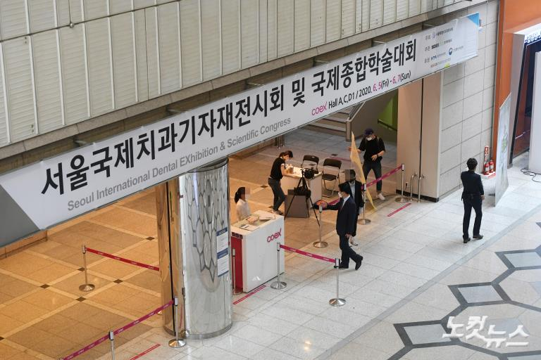 시덱스 2020 방역점검 나선 서울시