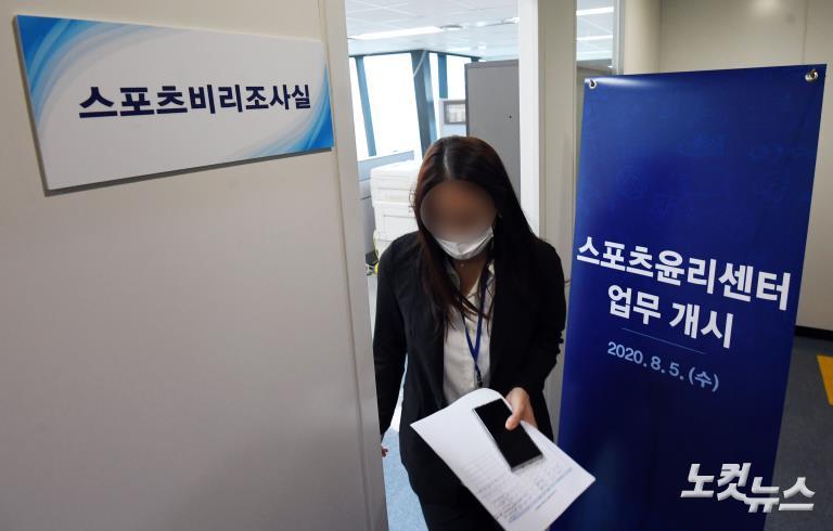'스포츠비리 근절' 스포츠윤리센터 출범
