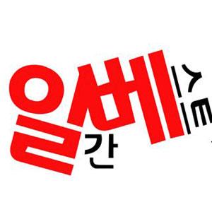 [타임라인]日 원정녀, 강간계획…일베 8년의 만행