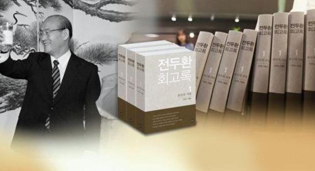 전두환, '역사왜곡' 회고록부터 '사과없는' 법정 출석까지