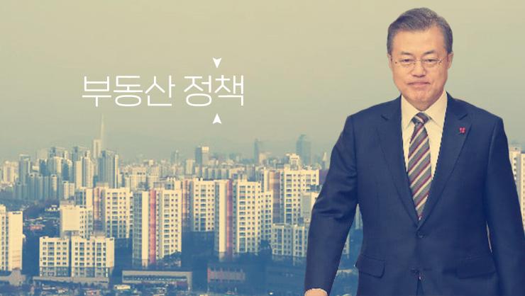 [타임라인]文정부 23번의 부동산 정책 '한눈에 보기'