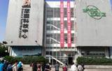 中개혁·개방 40주년-광둥성 가다
